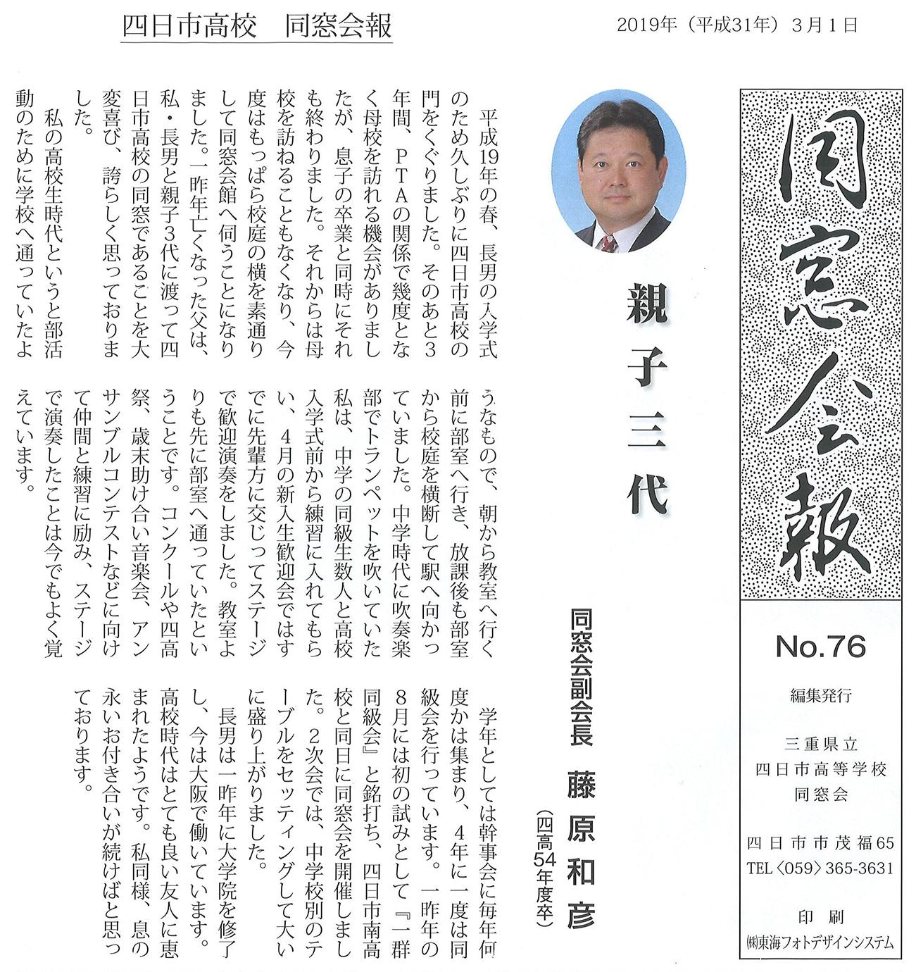 四日市高校同窓会会報の記事写真