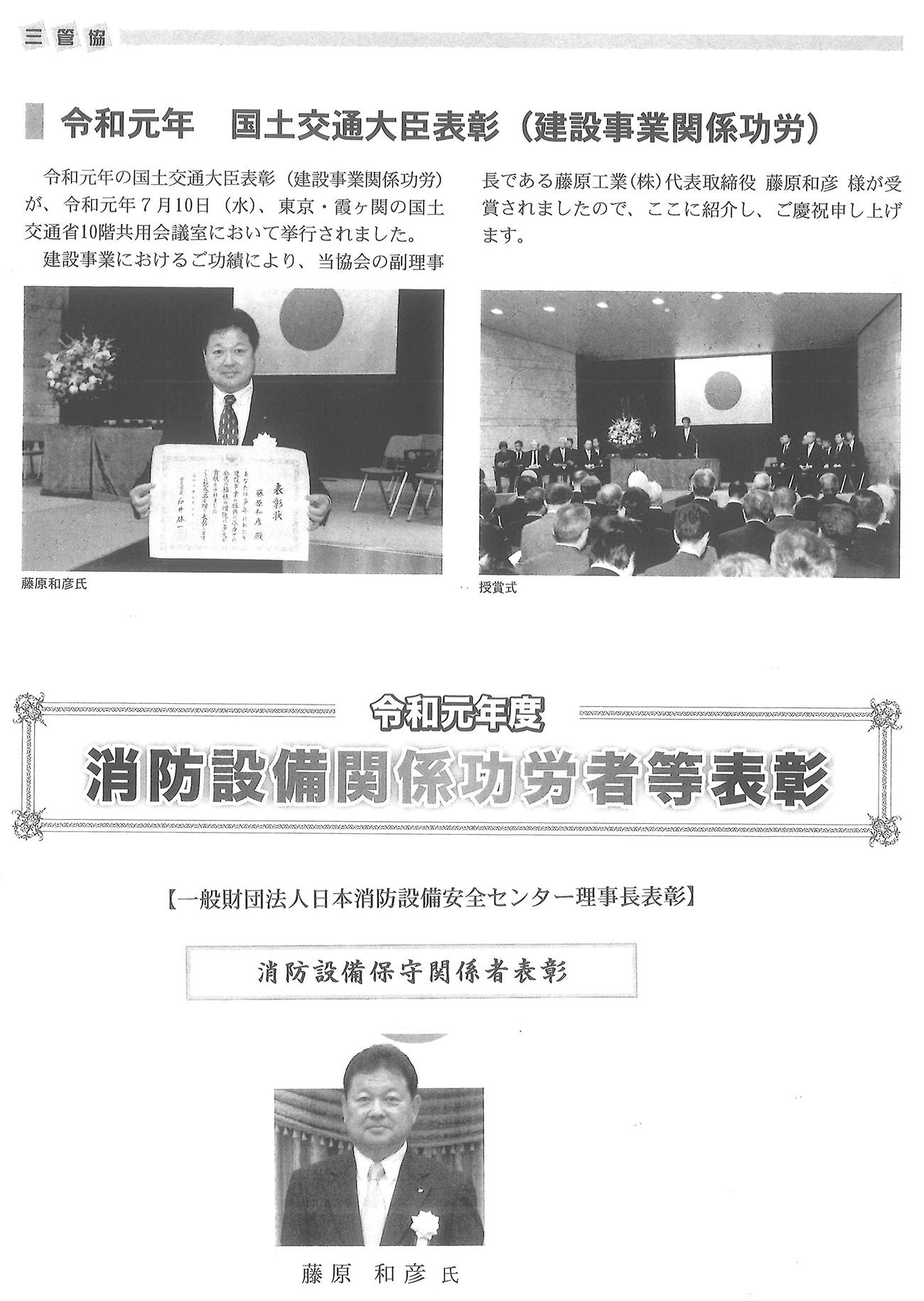 国土交通大臣表彰「建設事業関係功労」の記事写真