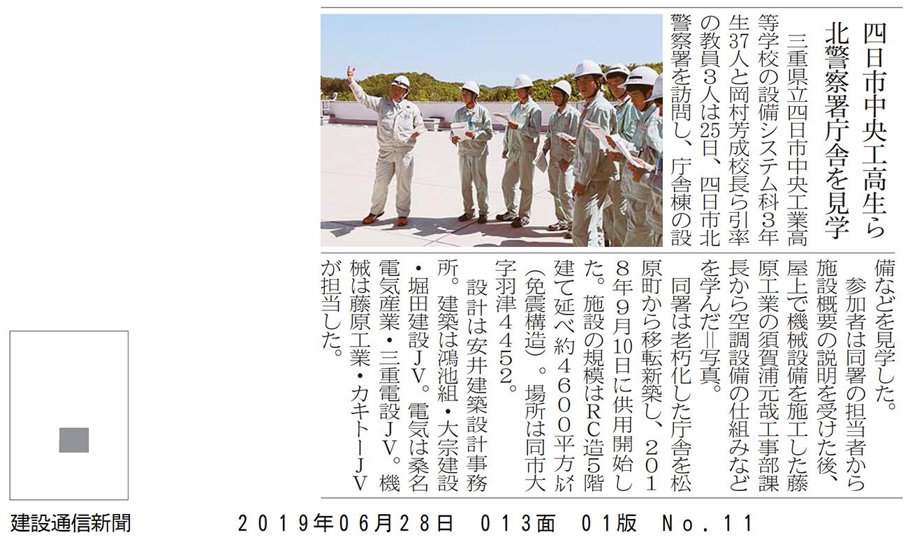 建設通信新聞「四日市中央工高生ら北警察庁舎を見学」の記事写真