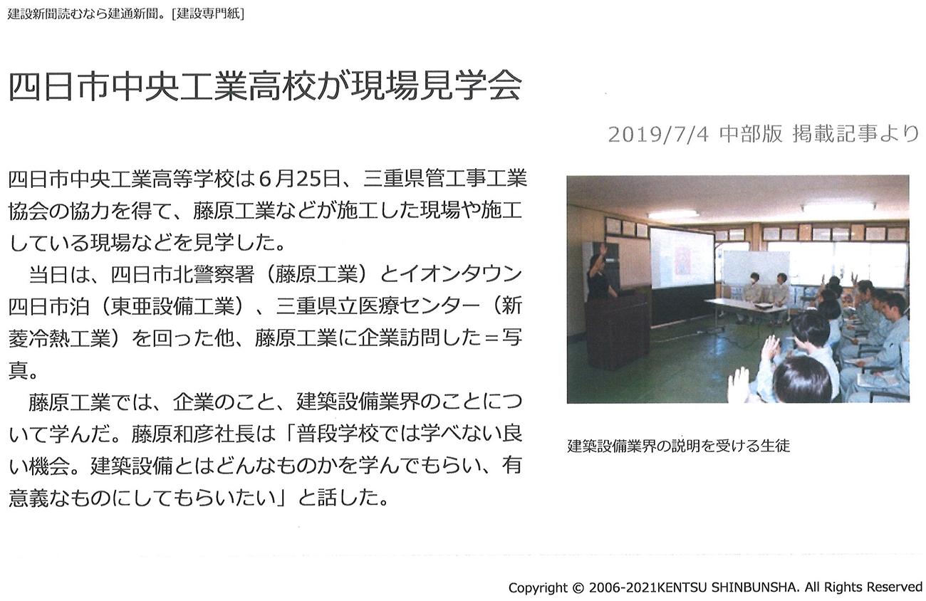 建通新聞「四日市中央工業高校が現場見学会」の記事写真