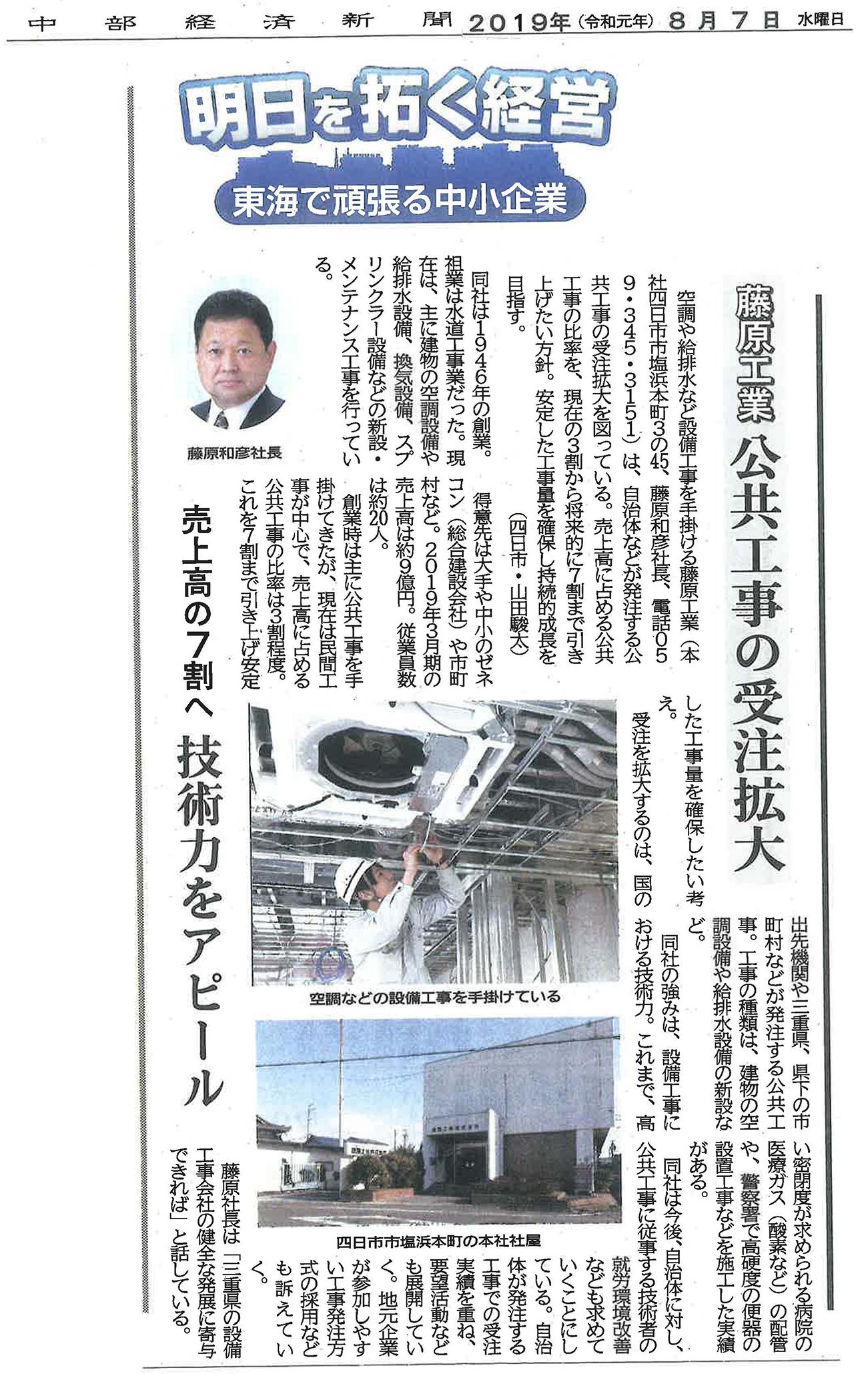 中部経済新聞「明日を拓く経営」の記事写真