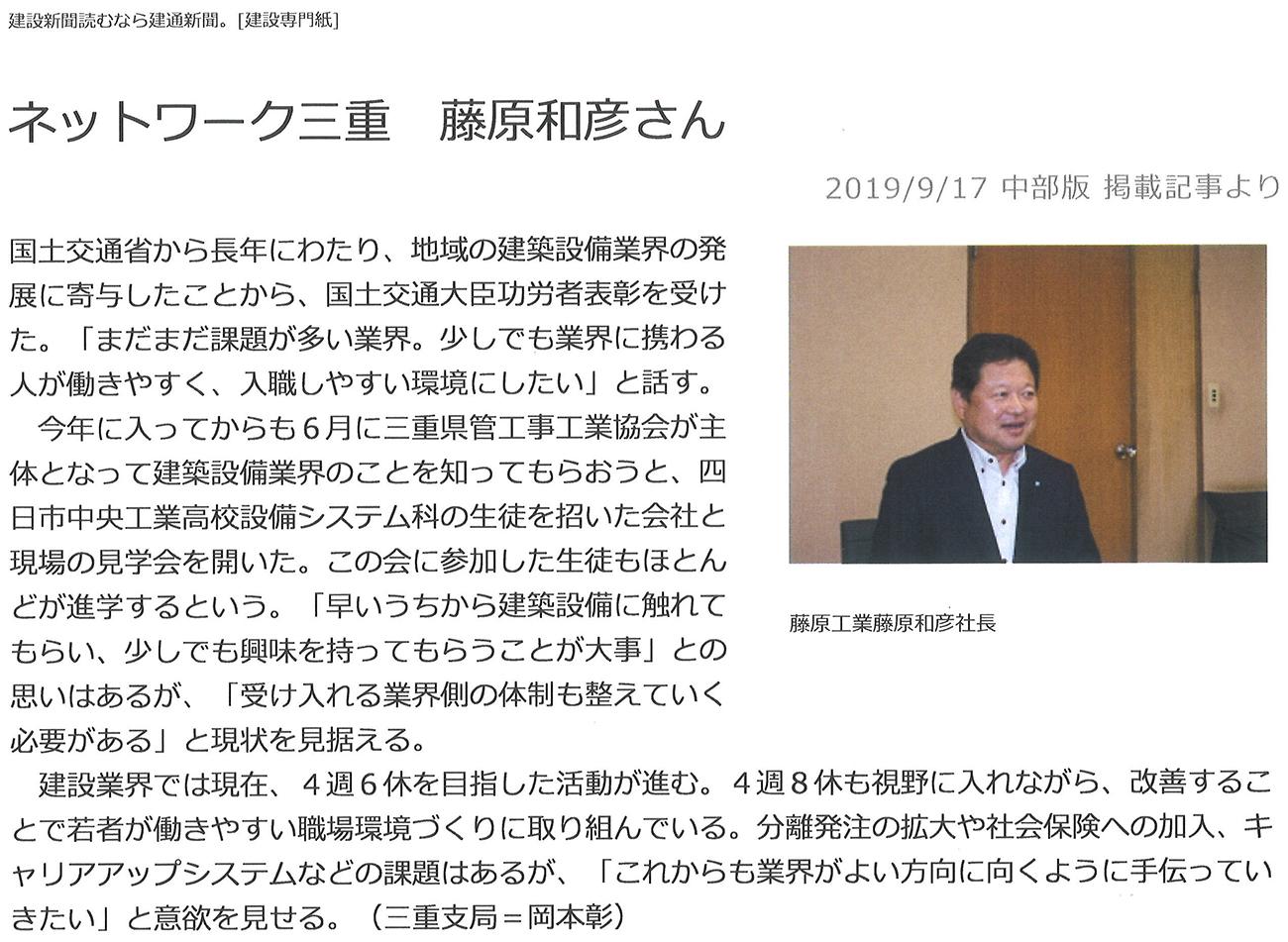 建設通信新聞「ネットワーク三重」の記事写真