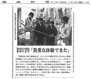 建通新聞「貴重な体験できた」の記事写真