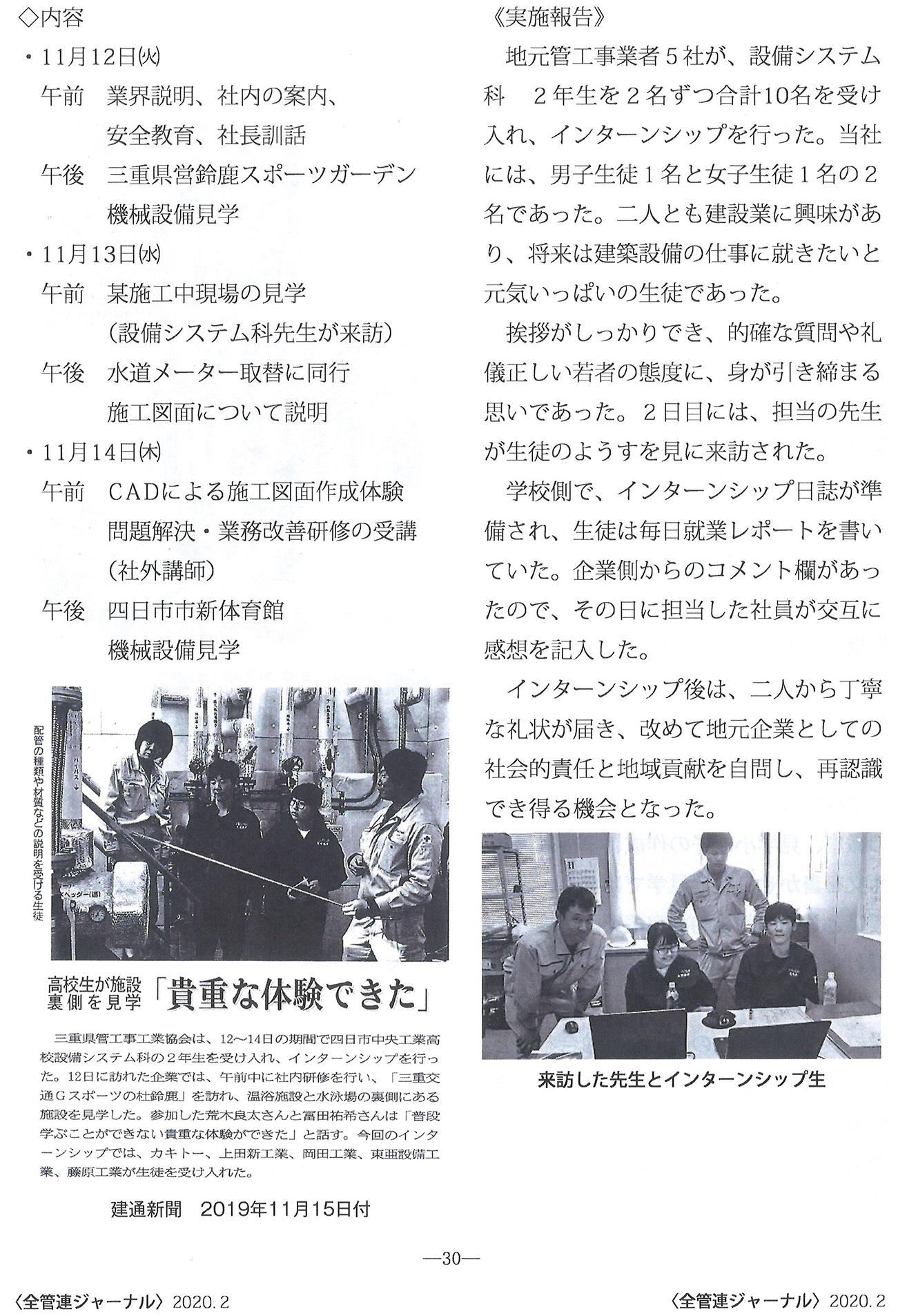 全管連ジャーナル「四中工設備システム科キャリアデザイン教育の取り組み」の記事写真4