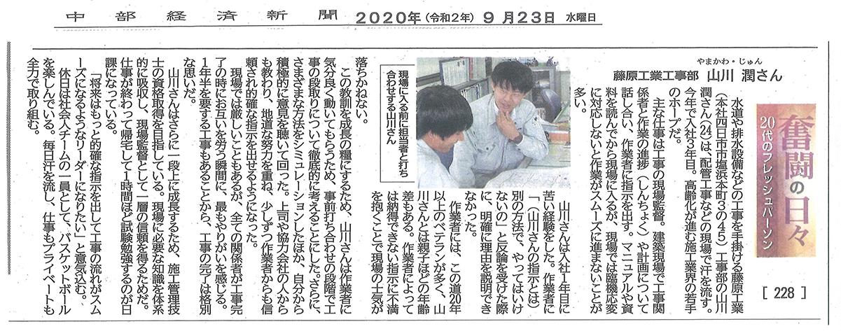 中部経済新聞「奮闘の日々」の記事写真