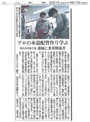 中日新聞「プロの水道配管作り学ぶ」の記事写真