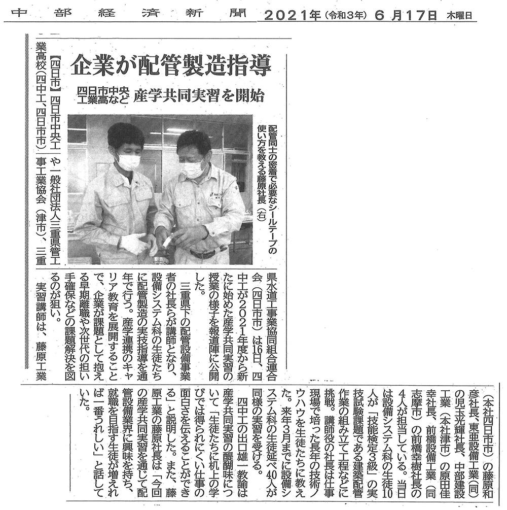 中部経済新聞「企業が配管製造指導」の記事写真