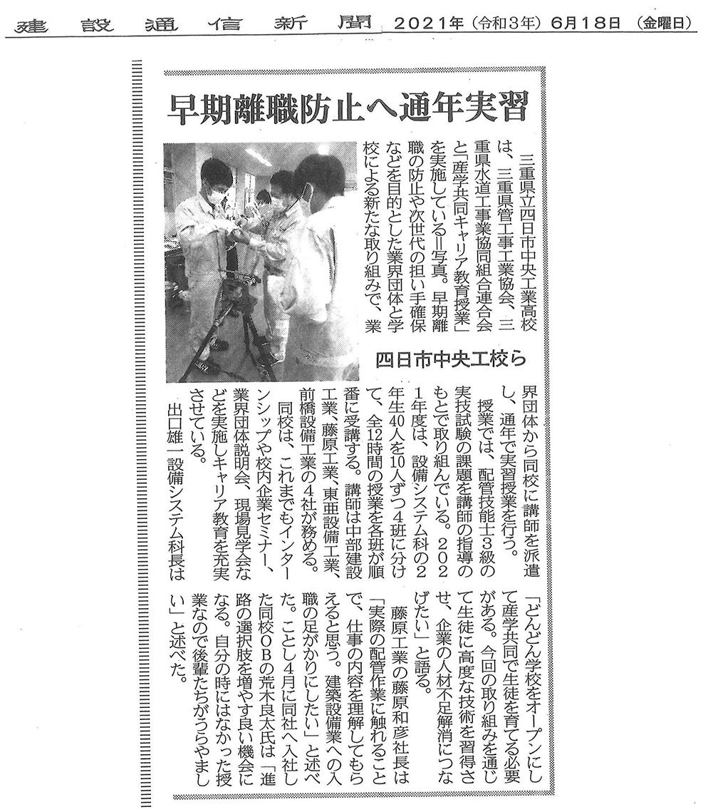 建設通信新聞「早期離職防止へ通年実習」の記事写真