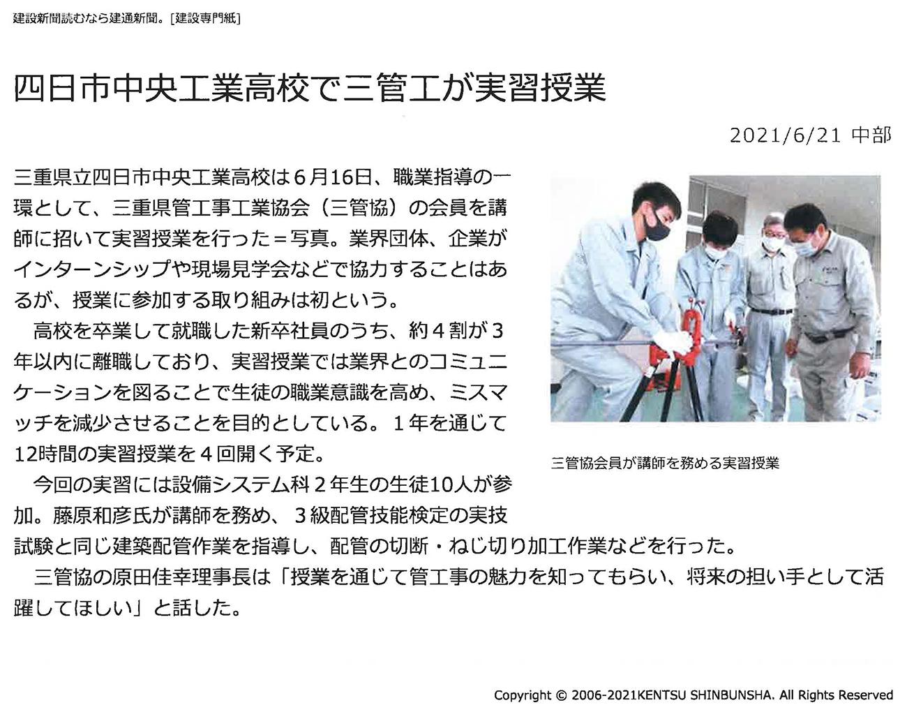 建通新聞「三管工が実習授業」の記事写真カラー